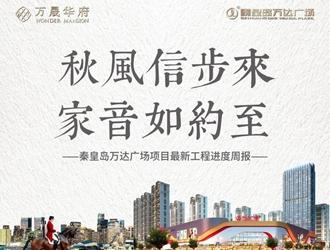 秦皇岛万达广场:家音如约至!