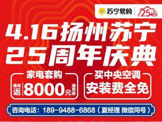 4.16扬州苏宁25周年庆典