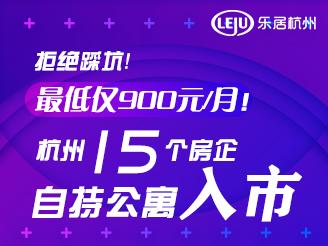租金最低仅900元/月!杭州15个房企自持公寓入市!