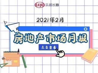 2021年2月长春房地产市场月报