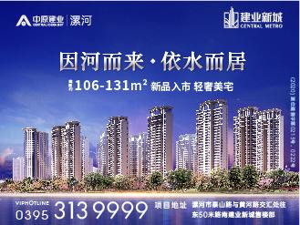建业新城建面约106-131㎡新品入市 轻奢美宅