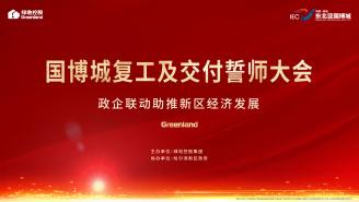 乐居直播:绿地东北亚国博城复工及交付誓师大会