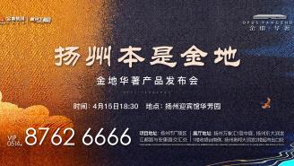 扬州本是金地  金地华著产品发布会