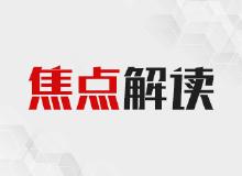 浙江省政府與人社部簽署共同富裕示范區合作協議