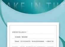 富力悦山湖7月家书如期而至!