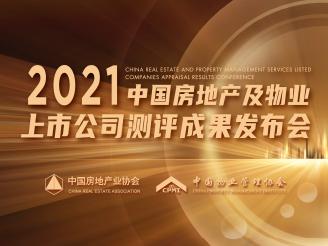 2021中國房地產上市公司測評成果發布