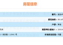 拿证速递|融创寻光江徕56套洋房拿证  拟售套内单价22972元/m