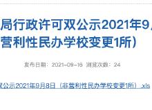 """广东实验中学顺德学校更名为""""顺德区东逸湾实验学校"""""""