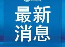黑龙江省医保特殊药品就医购药清单发布