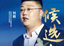 快讯:远洋刘晓获提名参选2021中国地产经理人100强