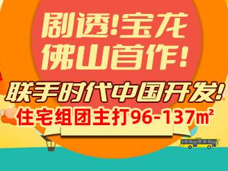 宝龙佛山首作!联手时代中国开发