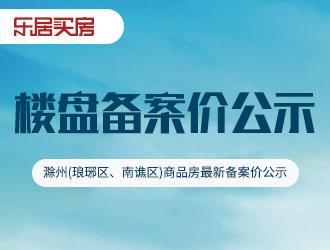 滁州4大楼盘公布备案价,最高均价10800元/㎡!