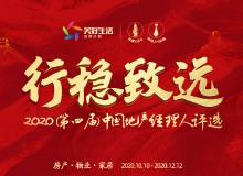 """快讯:金茂李斌荣获""""2020中国地产经理人评选大湾区30强"""""""